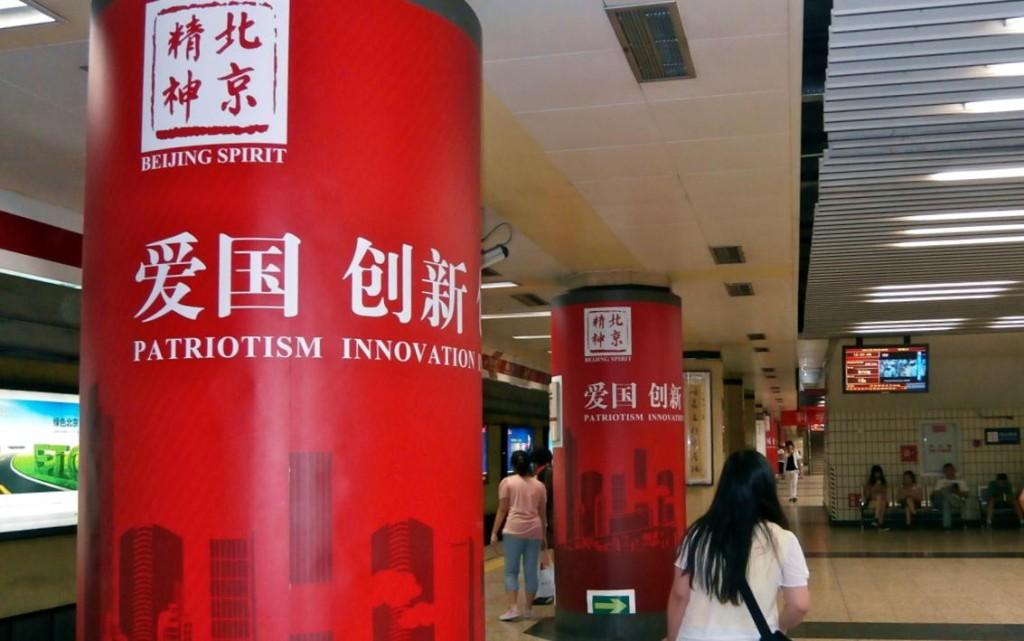 Bejing Spirit City Branding Campaign