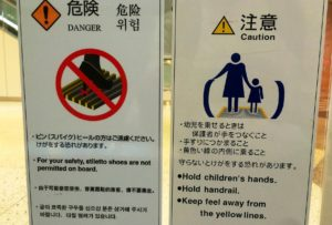 Warning Signs Japanese Culture
